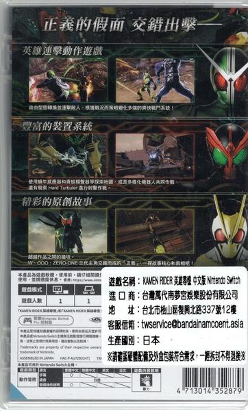 【玩樂小熊】現貨中 Switch遊戲 NS Kamen Rider 英雄尋憶 KAMEN RIDER 假面騎士 中文版