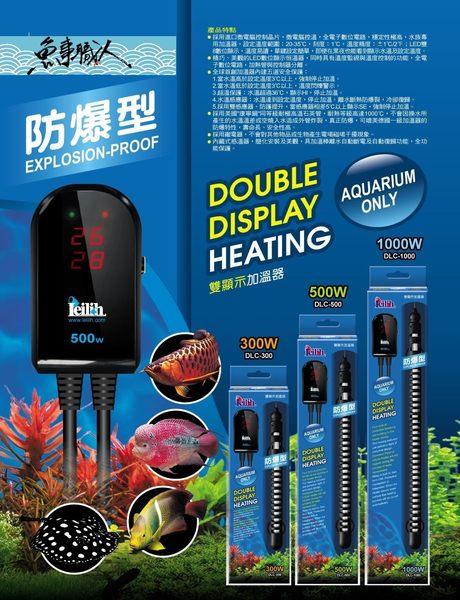 鐳力Leilih LE 雙顯高防護加溫器【DLC-500】【500W】控溫 加熱 超安全 可調式 石英棒