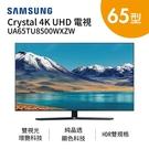 【限時領券+再送好禮三選一】SAMSUNG 三星 65吋 65TU8500 Crystal 4K UHD 電視 UA65TU8500WXZW