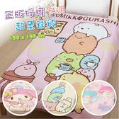 角落生物 美樂蒂 雙星仙子 超柔毯被 150x195cm 正版授權 *華閣床墊寢具*