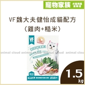 寵物家族-VF魏大夫健怡成貓配方(雞肉+糙米)1.5kg