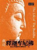 (二手書)親近釋迦牟尼佛:從巴利藏經看佛陀的一生