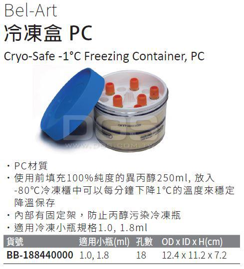 《Bel-Art》冷凍盒 PC Cryo-Safe -1°C Freezing Container, PC