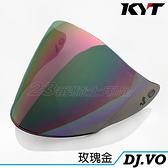 【KYT DJ / VO 專用 大鏡片 特殊 玫瑰金 電鍍片】 抗UV400 耐磨抗刮強化 3/4罩 半罩 安全帽