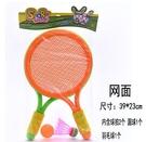 兒童羽毛球拍1-3-6歲幼兒園寶寶玩具小學生戶外小孩網球球拍運動 自由角落