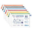 【奇奇文具】尚禹 U-B6 B6多功能防水防塵收納袋(上開式)