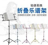 樂譜架 樂譜架曲譜架可折疊升降加粗樂譜架二胡吉他小提琴古箏譜架曲譜家 莎瓦迪卡