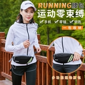 運動跑步腰包男女防盜隱形貼身手機包多功能小包防水手機健身腰包 全館免運快速出貨