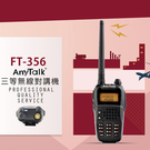 【EC數位】AnyTalk FT-356...