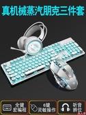 鍵盤蒸汽朋克機械鍵盤滑鼠套裝電腦復古電競游戲鍵鼠家用台式青軸黑軸JY-『美人季』