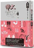 華文散文百年選.臺灣卷2
