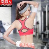 運動文胸-南極人運動內衣女防震跑步健身瑜伽夏季無痕背心-奇幻樂園