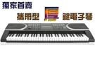 【奇歌】鋼琴音質冠軍款。61鍵 標準厚鍵 電子琴,麥克風+MP3 自彈自唱,電鋼琴