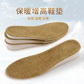 鞋墊季保暖鞋墊仿羊毛鞋墊內增高鞋墊女棉鞋墊男增高墊1.5-3.5cm厚