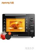烤箱 九陽烤箱家用烘焙迷你小型電烤箱多功能全自動蛋糕32升大容量正品 mks雙12