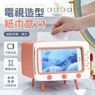 《便利兩用!造型可愛》 電視造型紙巾盒 面紙收納盒 紙巾架 面紙盒 紙巾盒 收納盒 面紙
