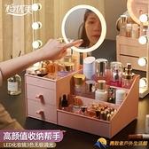 化妝品收納盒帶鏡子家用大容量整理盒桌面梳妝臺口紅護膚品置物架【勇敢者】