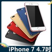 iPhone 7 4.7吋 好色系列裸機殼 PC軟硬殼 類金屬視覺 絲柔觸感 360度全包款 保護套 手機套 手機殼