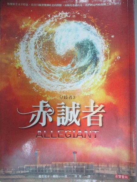 【書寶二手書T8/一般小說_GUY】分歧者(3)-赤誠者_薇若妮卡‧羅斯
