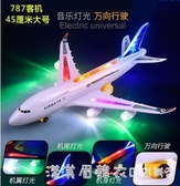 兒童電動玩具飛機模型聲光拼裝組裝閃光客機大號 漾美眉韓衣