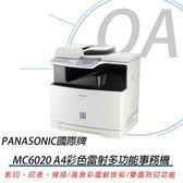 最高12期零利率 -Panasonic KX-MC6020TW彩色雷射複合機KX-MC6020 KX-6020 KX-6020TW