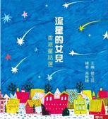 (二手書)流星的女兒:香港童話選