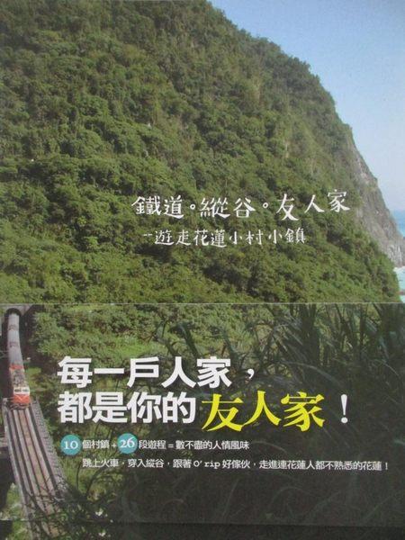 【書寶二手書T4/旅遊_XDY】鐵道.縱谷.友人家-遊走花蓮小村小鎮_O rip好傢伙