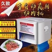 切片機商用不銹鋼電動切肉片肉絲全自動絞肉丁切菜切肉機家用 ATF 青木鋪子