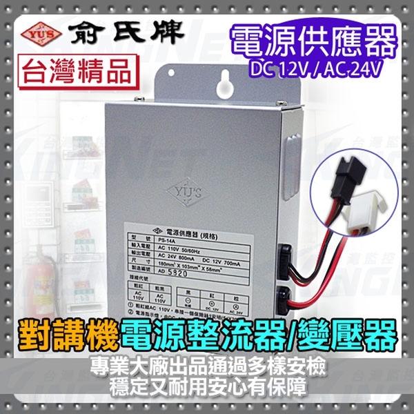 俞氏牌 YUS 門禁 話機 對講機 電鎖 變壓器 電源供應器 DC 12V / AC 24V 整流器 台灣精品 台灣安防