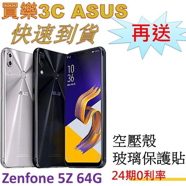 現貨 ASUS ZenFone 5Z 手機 6G/64G,送 空壓殼+玻璃保護貼,24期0利率,ZS620KL