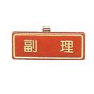 新潮指示標語系列  胸牌-副理AT-56  /  個
