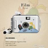 復古相機系列 防水膠捲相機135復古膠片機學生ins生日禮物 好樂匯