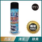 摩達客-芊柔清除病毒冷氣清潔劑_除臭抗菌_家用辦公室用車用