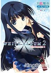 WHITE ALBUM2 白雪交織的旋律(02)