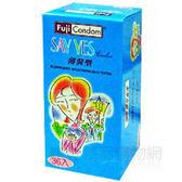 保險套 芙莉詩Say yes薄翼保險套condom(一盒36入) 康登保險套商城