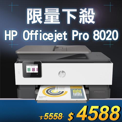 【限量下殺20台】HP OfficeJet Pro 8020 多功能事務機 /適用 HP 3YM22AA / 3YM19AA / 3YM20AA / 3YM21AA / 915XL