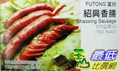 [COSCO代購] FUTONG 富統 紹興香腸 Shaoxing Sausage 670公克(G)_C84400