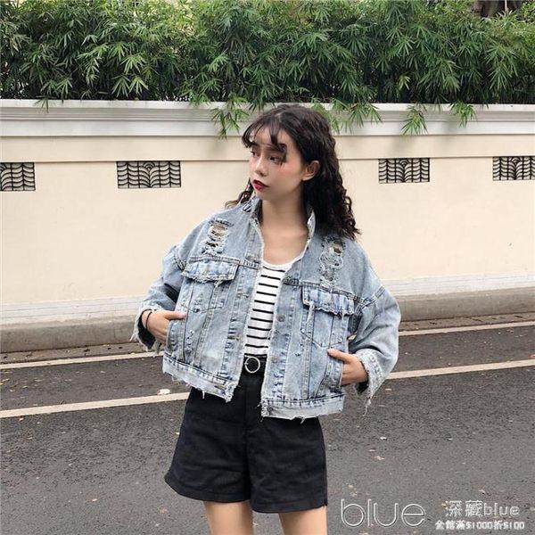牛仔短外套秋季女韓版寬鬆破洞夾克百搭時尚學生長袖上衣 深藏blue