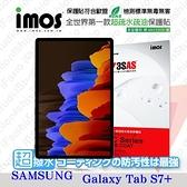 【愛瘋潮】iMOS Samsung Galaxy Tab S7+ 12.4 iMOS 3SAS 防潑水 防指紋 疏油疏水 螢幕保護貼 平板