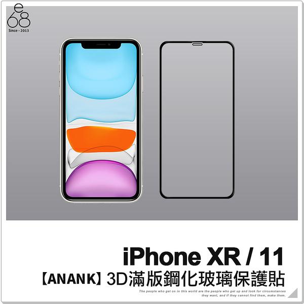 【ANANK】iPhone XR /11 3D 滿版 鋼化玻璃貼 9H 鋼化膜 保護貼 保貼 保護膜 鋼膜
