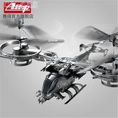 遙控飛機無人直升戰鬥機兒童玩具充電航模型搖控飛行器【新春歡樂購】