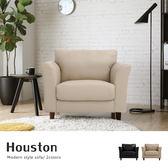 預購七月下旬 皮沙發 單人座 休士頓舒適單人皮沙發-2色/H&D 東稻家居