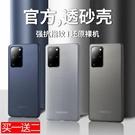 三星s20ultra手機殼s20超薄磨砂s10 新款透明s20 保護套s10防摔全包5g版 快速出貨