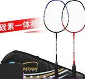 克洛斯威羽毛球拍2支裝C8碳素成人進攻型雙 羽拍單全耐打套裝 台北日光