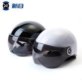 新日電動車頭盔 白色黑色安全帽 自行車頭盔 春夏新款 時尚哈雷款