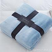 法蘭絨毯子床單純色毛毯夏季辦公室空調沙發午睡蓋毯單人 莫妮卡小屋 IGO