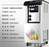 雪糕機 冰淇淋機 立式冰激凌機全自動雪糕機台式圣代甜筒機YXS  優家小鋪