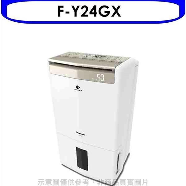 Panasonic國際牌【F-Y24GX】12公升/日除濕機 優質家電