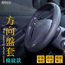 【安伯特】方向盤套(條紋款)汽車方向盤專用皮套 車用方向盤保護套【DouMyGo汽車百貨精品】