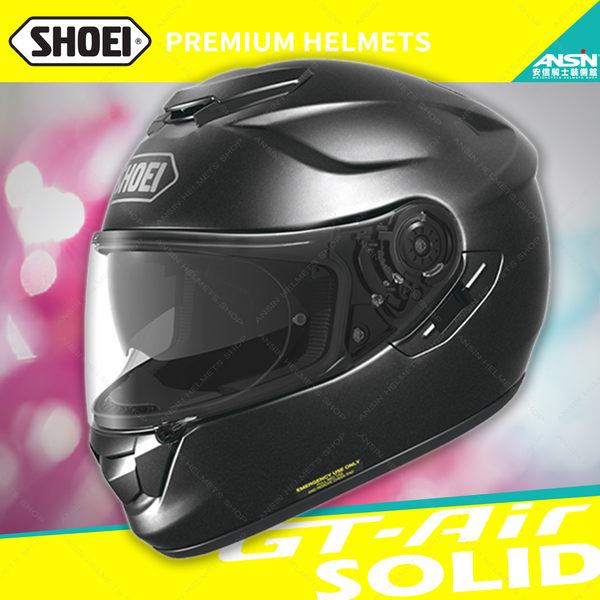 [中壢安信]日本 SHOEI GT-Air 素色 黑 全罩 安全帽 內墨鏡